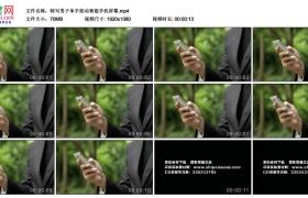 高清实拍视频素材丨特写男子单手按动智能手机屏幕