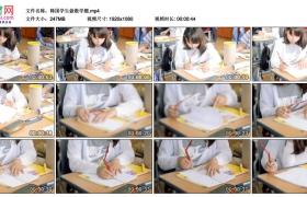 高清实拍视频丨韩国学生做数学题
