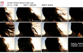 高清实拍视频丨特写逆光下海边女子头发纷飞