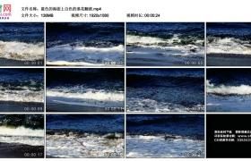 高清实拍视频丨蓝色的海面上白色的浪花翻滚