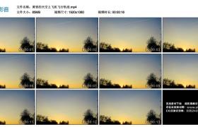 高清实拍视频丨黄昏的天空上飞机飞行轨迹