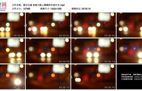 高清实拍视频素材丨城市交通 夜晚马路上模糊的车流灯光