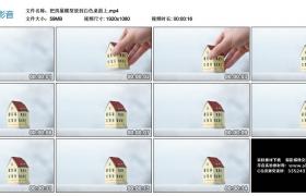 高清实拍视频丨把房屋模型放到白色桌面上