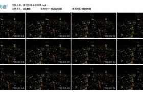 高清实拍视频丨俯瞰英国伦敦城市夜景