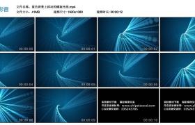 高清动态视频丨蓝色背景上移动的螺旋光线