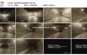 高清实拍视频素材丨夜晚车辆在昏黄的隧道中行驶