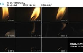 高清实拍视频丨吹熄燃烧的蜡烛