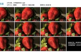 高清实拍视频丨大草莓旋转放大