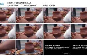 高清实拍视频丨手把手教给陶罐勾花纹