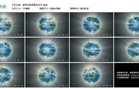 高清动态视频丨旋转的地球散发光芒