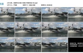 高清实拍视频丨摇摄停泊在港口的航空母舰和战斗机