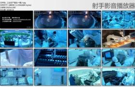 [高清实拍素材]工业生产镜头一组