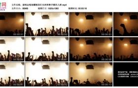 高清实拍视频素材丨演唱会现场耀眼的灯光和挥舞手臂的人群
