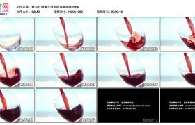 高清实拍视频素材丨特写红酒倒入透明的高脚酒杯