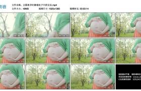 高清实拍视频丨公园里孕妇捧着肚子中的宝宝