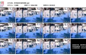 高清实拍视频丨热带海滨的建筑倒影
