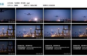 高清实拍视频素材丨飞机降落(带音频)