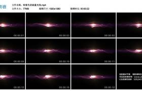 高清动态视频丨暗紫色的能量光线