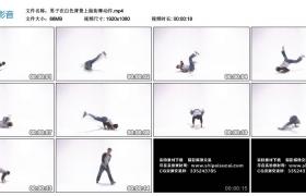 高清实拍视频丨男子在白色背景上做街舞动作