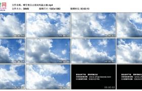 高清实拍视频丨晴空里白云流动风起云涌