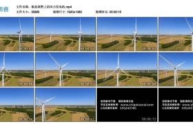 高清实拍视频素材丨航拍原野上的风力发电机