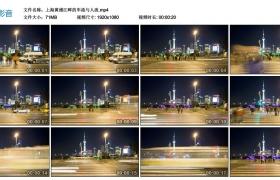 高清实拍视频丨上海黄浦江畔的车流与人流