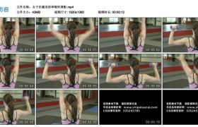 高清实拍视频丨女子在健身房举哑铃背影