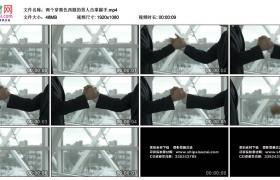 高清实拍视频素材丨两个穿黑色西服的男人击掌握手