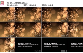 4K动态视频素材丨上升的暖色星光粒子