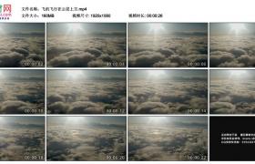 高清实拍视频素材丨飞机飞行在云层上方