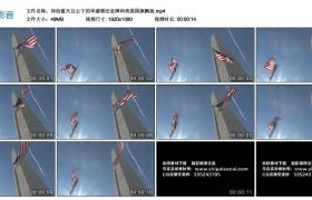 高清实拍视频丨仰拍蓝天白云下的华盛顿纪念碑和美国国旗飘扬