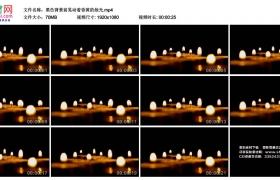 高清实拍视频素材丨黑色背景前晃动着昏黄的烛光