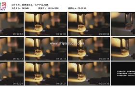 高清实拍视频素材丨玻璃器皿工厂生产产品