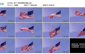 高清实拍视频丨蓝天下美国国旗随风飘扬
