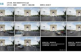 高清实拍视频丨凯旋门前面的车来车往