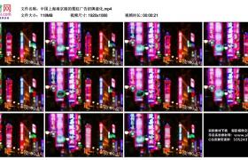 高清实拍视频丨中国上海南京路的霓虹广告招牌虚化