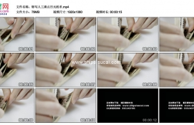 高清实拍视频素材丨特写人工清点日元纸币
