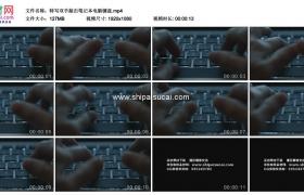 高清实拍视频素材丨特写双手敲击笔记本电脑黑色键盘