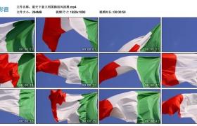 高清实拍视频丨蓝天下意大利国旗迎风招展