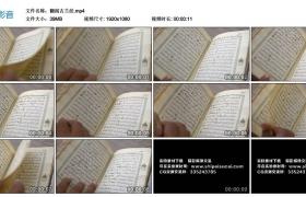 高清实拍视频素材丨翻阅古兰经