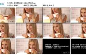 高清实拍视频丨面带微笑的女子坐在桌旁喝咖啡
