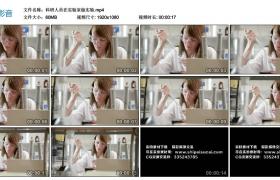 高清实拍视频丨科研人员在实验室做实验