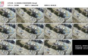 4K实拍视频素材丨无人机航拍正在建设的建筑工地