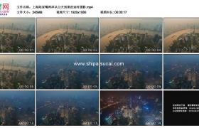 高清实拍视频素材丨上海陆家嘴两岸从白天到黑夜延时摄影