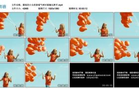 高清实拍视频丨漂亮的小女孩拿着气球对着镜头挥手