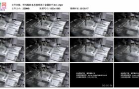 高清实拍视频素材丨特写数控车床铣床进行金属机件加工