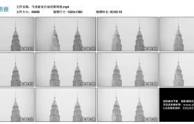 高清实拍视频丨马来新亚石油双塔顶部