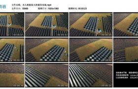 高清实拍视频素材丨无人机航拍太阳能发电场