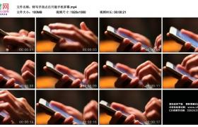 高清实拍视频丨特写手指点击智能手机屏幕