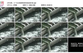 高清实拍视频素材丨工厂污水直接排放到河流造成污染